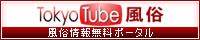 風俗情報無料ポータル「TokyoTube風俗」