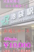 ○池袋限定!40分¥10,000○